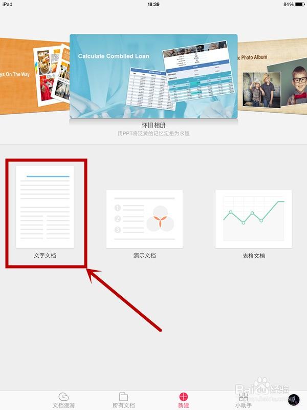 ipad mini 2的实用技巧图片