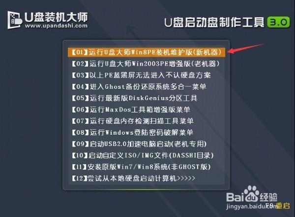 神舟战神k350c笔记本肿么使用u盘重装系统