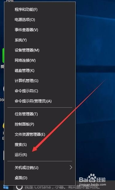 在打开的运行对话框中输入命令gpedit.msc,然后点击确定按钮