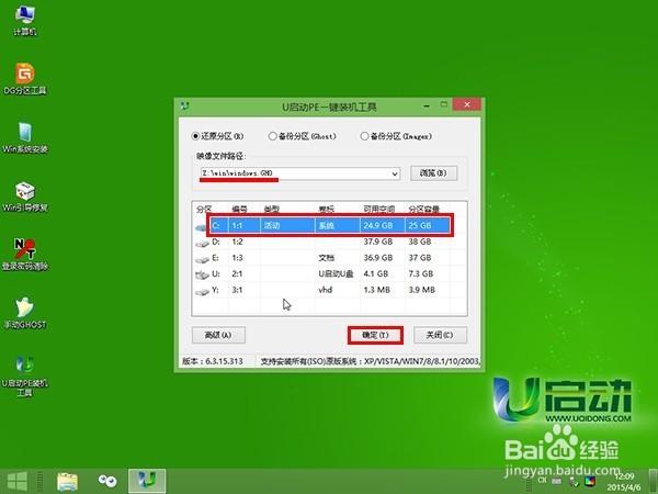 u盘安装win10后,系统把u盘当做d盘了,怎么处理?